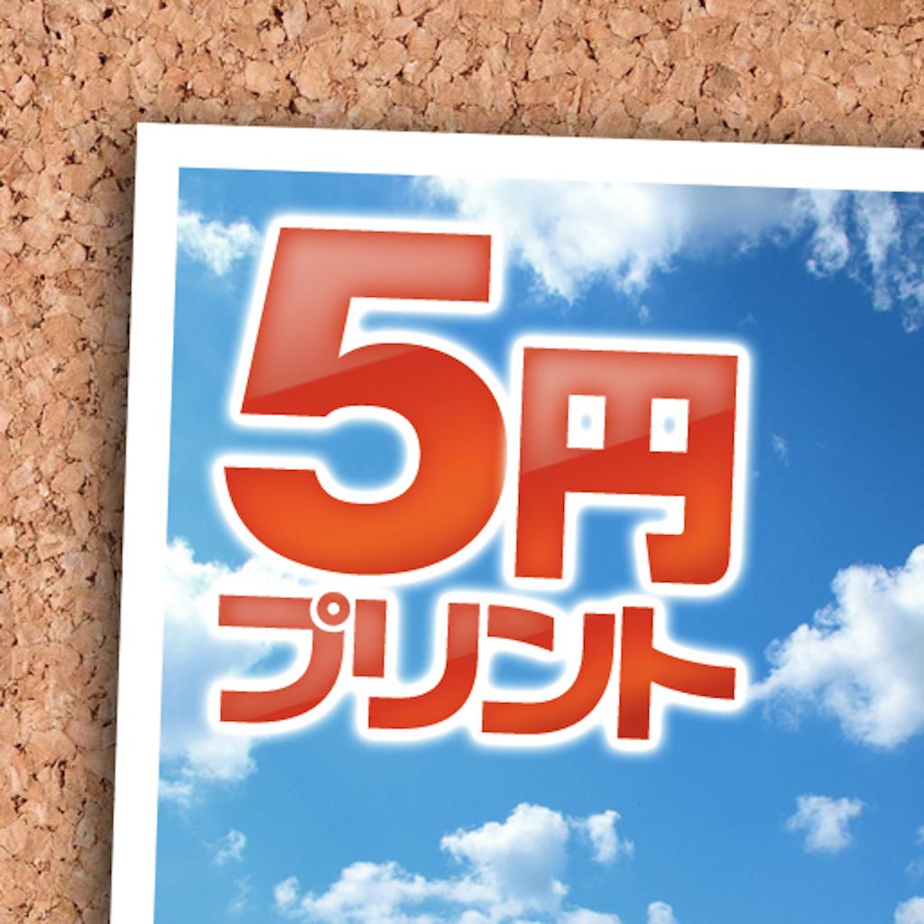 5円プリント
